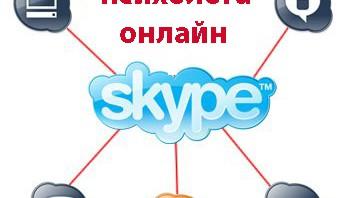 Консультирование по skype