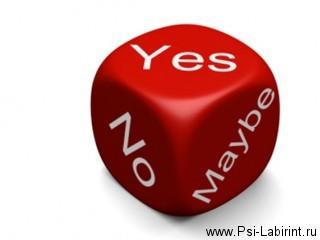 Как самостоятельно принять решение, когда есть сомнения. Психологическая он-лайн помощь в принятии решений. Часть 1.