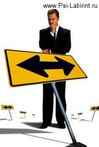 Как самостоятельно принять решение, когда есть сомнения. Часть 2. Советы психолога.