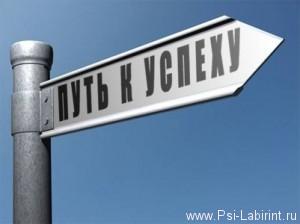 Курс личностного роста он-лайн на сайте Psi-Labirint.ru.