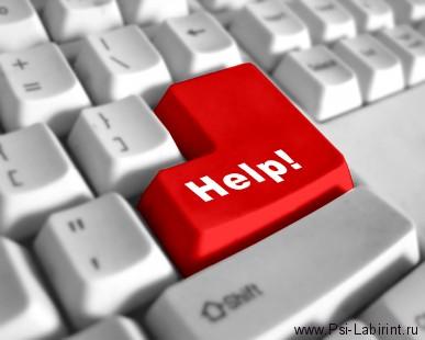 Как избавиться от проблем на психологической консультации по Skype? Часть 1.