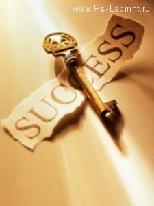 Как достичь успеха? Часть 1.