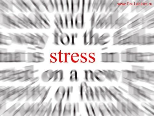 Психологическая помощь по скайпу при стрессе.