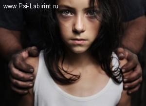 Первая психологическая помощь ребенку, пострадавшему от насилия.