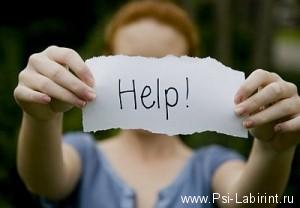 Психологическая помощь в случае стрессовой и экстремальной ситуации.