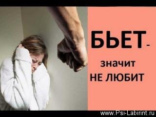 Мифы о семейном насилии.